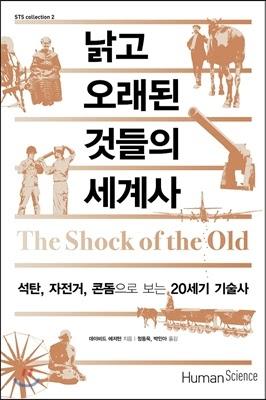 낡고 오래된 것들의 세계사 (2015)
