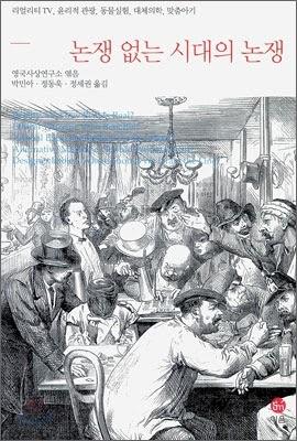 논쟁 없는 시대의 논쟁 (2009)